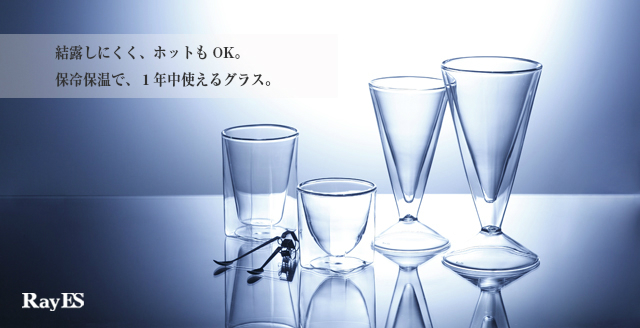 ���֥륦�����륰�饹RayES/�쥤���� ��Ϫ���ˤ����������ݲ��Υ��饹���������ǥ��å��������������ǥ�����